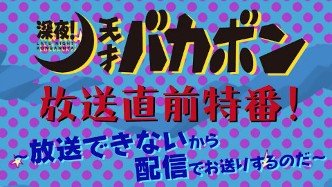 TV动画「深夜!天才傻鹏」放送直前特番!