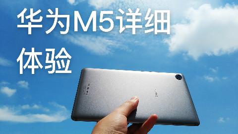 华为平板M5详细体验  麒麟960可能是最大的遗憾