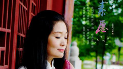 陈映蓉 - 《素愿》扶摇版