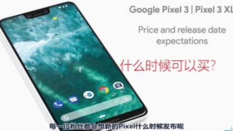 外媒:谷歌Pixel 3系列10月18日推出 价格会比Pixel 2略高