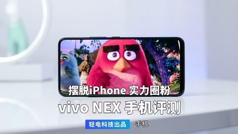 摆脱苹果,实力圈粉!vivo NEX 手机评测