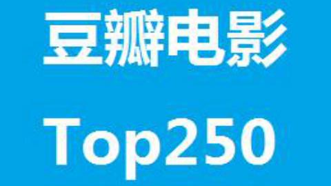 【豆瓣电影Top250】250-225