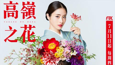 【日剧】高岭之花 01【FIX字幕侠】