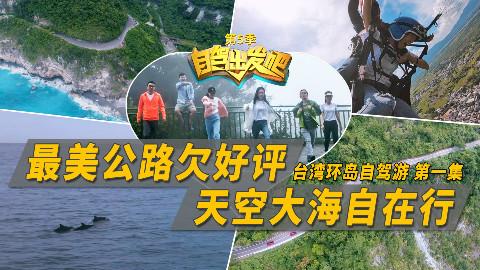 自驾出发吧第五季 台湾环岛① 最美公路欠好评 天空大海自在行
