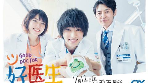 【日剧】好医生 01【FIX字幕侠】