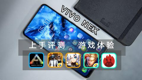 VIVO NEX开箱上手!用骁龙710玩【方舟】究竟是何体验?