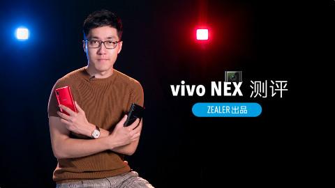 不只是全面屏 王自如测评vivo NEX