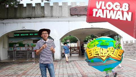 自驾出发吧第五季VLOG08 在台湾体验欧式牧场Part1