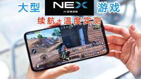 VIVO NEX刺激战场续航测试!