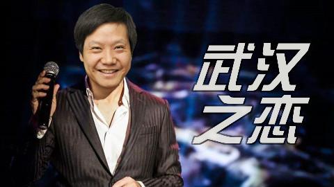「领菁资讯」雷军等为原型电视剧《武汉之恋》明年开播!/ 继谷歌之后,高通也被欧盟指控垄断违规!Part1