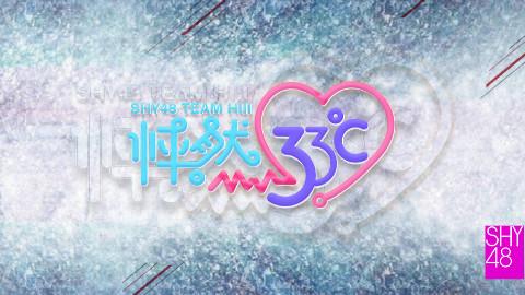 SHY48 HⅢ队《怦然33℃》公演弹幕(不多)版录像(2018.08.05)《激流之战》《Brave Heart》《非你不可》《We Are the SHY》