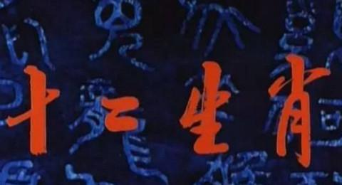 童年阴影!曾吓哭我们的国产动画片《十二生肖》