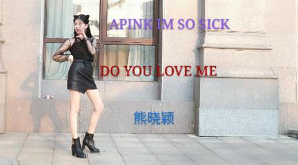 【熊晓颖】IM SO SICK