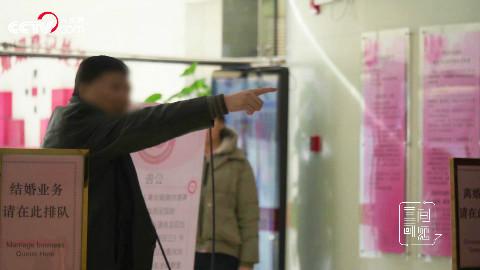 北京男子被妻子抢走身份证离婚证户口簿,5分钟前他们刚刚离婚Part1