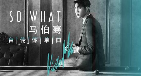 马伯骞自传体单曲MV《So What》