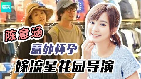 陈意涵意外怀孕嫁流星花园导演,47任前男友够组成篮球队…Part1