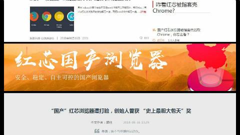 """""""最强国产""""红芯浏览器借谷歌浏览器壳融资2.5亿Part1"""
