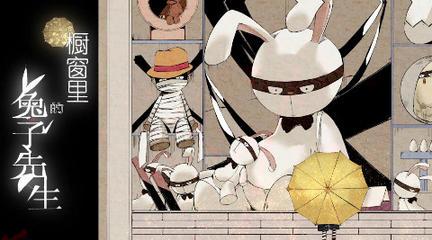 《橱窗里的兔子先生》第三集