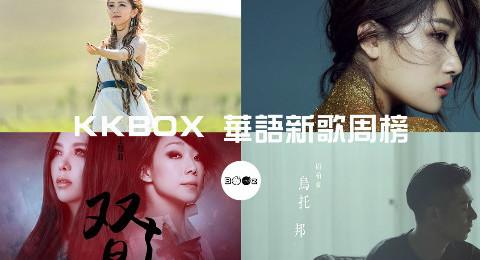 KKOBX 华语新歌周榜 | 第33期