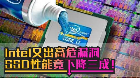 Intel又出高危漏洞!打补丁严重影响性能?实测SSD性能下降3成!Part1