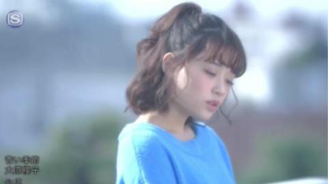 大原櫻子《青い季節》「MV」