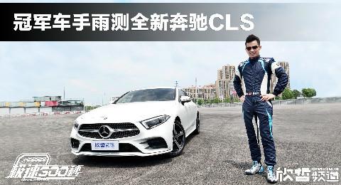 极速300秒 | Ep.008 冠军车手雨测全新奔驰CLS 350 4MATIC