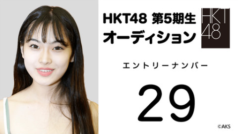 HKT48第5期受验生29番2018年08月21日17時49分46秒