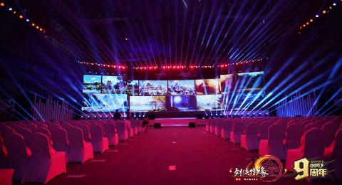 《剑网3》九周年庆典现场精彩回顾