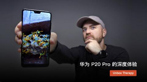 华为 P20 Pro 的深度体验Part1