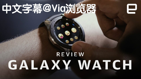 Galaxy Watch上手评测| 三星粉的不二之选,Bixby、续航、交互方式...Part1