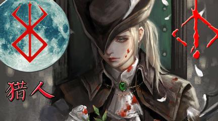 龙崎【魂学研习者】11血源篇:猎人(上)