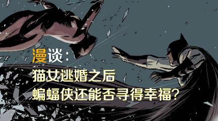 【HUSH13】猫女逃婚之后,蝙蝠侠还能否寻得幸福?