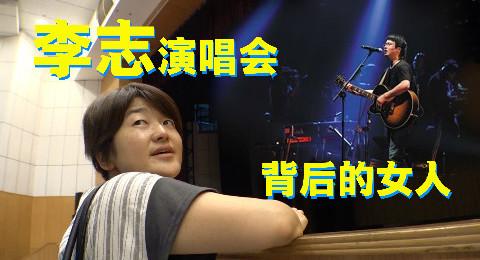 背井离乡来到中国15年,她如何成为李志御用灯光师?