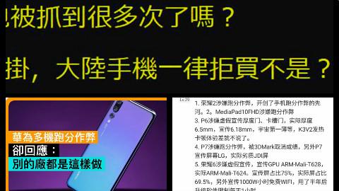 华为手机跑分作弊,台網友:華為落差最大,被殺雞儆猴也不意外!Part1