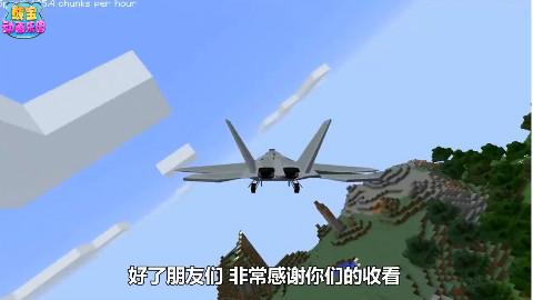 我的世界超级战斗机模组 驾驶猛禽战斗机直上云霄Part1