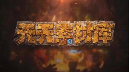 炉石传说:天天素材库 第114期