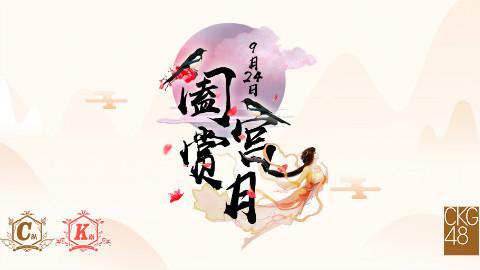 CKG48 《阖宫赏月》中秋联合公演弹幕版录像《一千零一夜》
