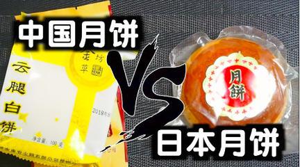 中国月饼VS日本月饼!