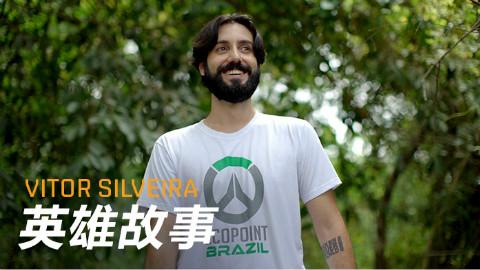 《守望先锋》出品:Vitor Silveira的英雄故事Part1