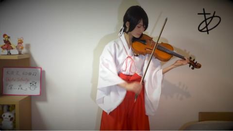 【Ayasa】犬夜叉「深い森」小提琴ver.