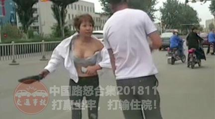 2018年11月中国路怒合集