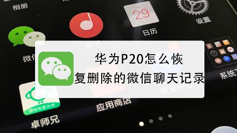 华为P20怎么恢复删除的微信聊天记录