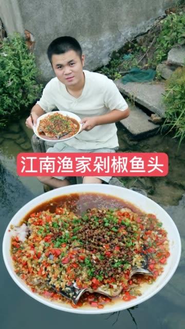 #向往的生活##阳澄湖#周末在家自己做一道剁椒鱼头,味道真的炒鸡棒!#美食#part1