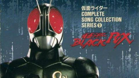 【1080p】假面骑士BLACK RX 【上】06 怪魔ET大暴走!