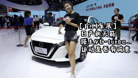 东风日产新天籁,搭上VC-Turbo,运动是否有诚意?