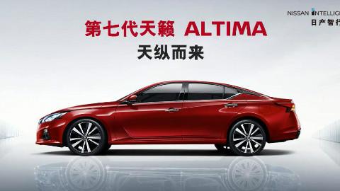 【车现场】2018广州国际车展  东风日产第七代天籁ALTIMA天纵而来