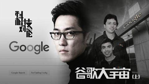 《科技相对论 谷歌大宇宙(上):改变世界的黑科技帝国》
