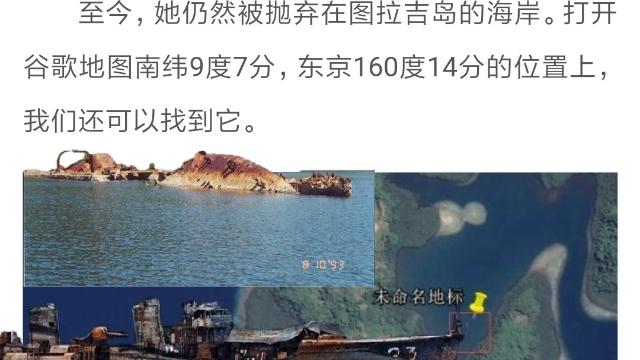 在谷歌地球上寻找IJN菊月号驱逐舰残骸
