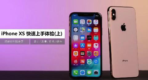 「科技美学」iPhone XS Max 测评(上)对比华为P20 三星S9