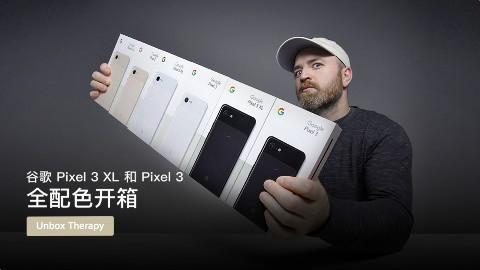 谷歌 Pixel 3 XL 和 Pixel 3 全配色开箱Part1